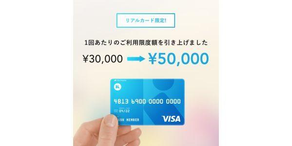 Kyashリアルカード、1回あたりの利用上限額を5万円に変更