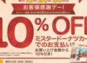 ミスタードーナツ、0の付く日に「ミスタードーナツカード」で支払うと10%引きになる「お客様感謝デー!」を開催