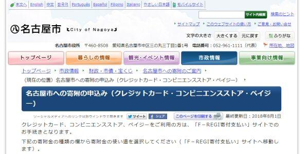 名古屋市、ふるさと納税のインターネット受付を開始