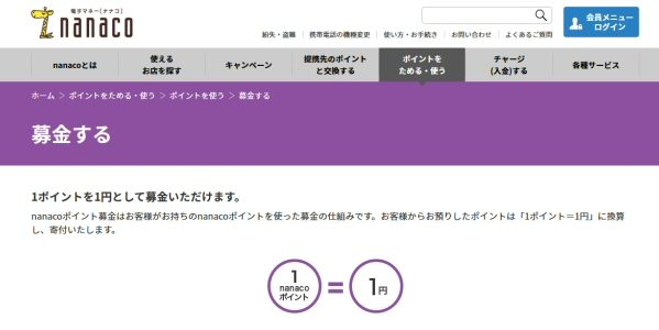 nanacoポイントとセブンカードのポイントで「平成30年北海道胆振東部地震」への義援金受付を開始