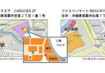 OKICAで沖縄県内に配置しているカーシェアリングサービス「タイムズカープラス」の利用が可能に