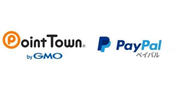 ポイントタウン、ポイントをPayPal口座に現金として入金することが可能に