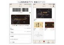 上島珈琲店アプリでキャッシュレス決済サービス開始 チャージポイント2倍キャンペーンも