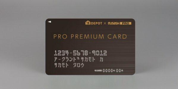 セディナ、アークランドサカモトと提携した「PRO PREMIUM CARD」を発行