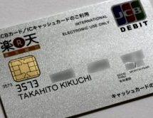 楽天銀行デビットカードで楽天スーパーポイントを使ってみた ポイントを使ってもポイントゲット!