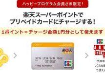 楽天スーパーポイントで楽天銀行プリペイドカードへのチャージサービスを開始