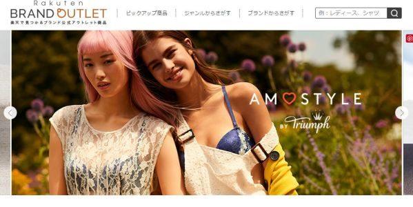 楽天、ファッションやインテリアなどのアウトレット商品を販売する「楽天ブランドアウトレット」を開設