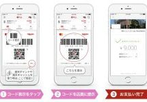 楽天ペイ(アプリ決済)が福岡市の博多リバレインモールbyTAKASHIMAYAで利用可能に