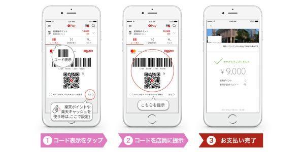 楽天ペイ(アプリ決済)、福岡空港の67店舗で利用可能に