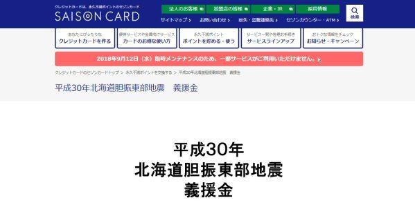 永久不滅ポイントで平成30年北海道胆振東部地震への義援金受付を開始