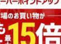 楽天、楽天証券で500円以上ポイント投資するとSPUが+1倍に