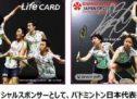 ライフカード、「ダイハツ・ヨネックスジャパンオープン2018」の「大会記念オリジナルVプリカ」を販売