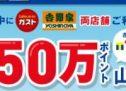 「吉野家」「ガスト」両店舗利用でTポイントがもらえる50万Tポイント山分けキャンペーンを実施