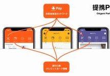 Origami、パートナー企業のサービスに搭載可能な「提携Pay」を開始