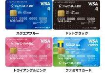 ジャパンネット銀行、Visaデビット付キャッシュカードに「Visaのタッチ決済」を標準搭載