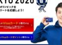 「JOCオリンピック選手強化寄付プログラム with Visa」がカードによる寄付の受付を開始