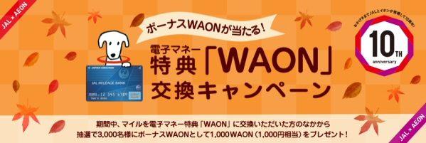JAL、WAON交換キャンペーンを実施 抽選で1,000 WAONが当たるチャンス