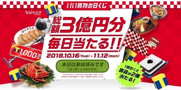 11月11日の「いい買い物の日」が開始 ハズレ無しの「いい買い物の日くじ」を今年も実施