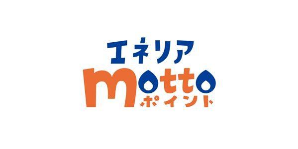 静岡ガス、ポイントサービス「エネリアmottoポイント」を開始
