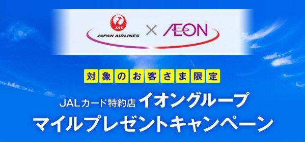 JALカード、イオンで利用すると20マイルがプレゼントされるキャンペーンを実施