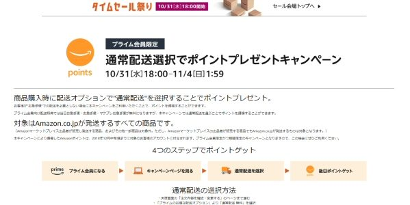 Amazon.co.jp、プライム会員限定で通常配達を選択するとポイントプレゼントするキャンペーンを実施