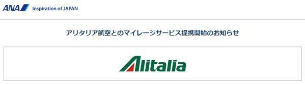 ANA、アリタリア航空とマイレージ提携を開始