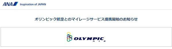 ANA、オリンピック航空とマイレージサービス提携開始