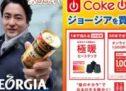 Coke ONアプリでジョージア製品を購入するとユニクロオンラインストアで使える1,000円分のクーポンがもらえるキャンペーンを実施