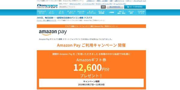 ドスパラのスマホサイトがAmazon Payに対応 Amazonギフト券プレゼントキャンペーンを実施