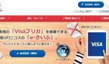 三菱UFJニコス、ネット専用のVisaプリペイドカード「e-さいふ」を終了