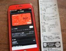 Garmin Payで「Visaのタッチ決済(Visa payWave)」を使ってみた! ローソンは非接触決済確認に最適!