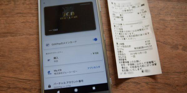 【UPDATE】Google Payで支払ってみた Google PayはJCB Contactless、Visaのタッチ決済、Mastercardコンタクトレスが使える?