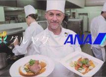 海外レストラン予約「グルヤク」とANAマイレージモールが提携