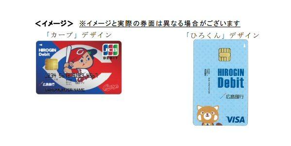 広島銀行、JCBとVisaブランドのデビットカード「HIROGIN Debit」を発行