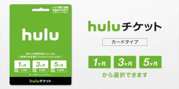 Hulu、カードタイプの「Huluチケット」を発売開始
