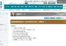 兵庫県出身者やゆかりのある人を第2の住所として登録する制度「ひょうご県外県民」を開始