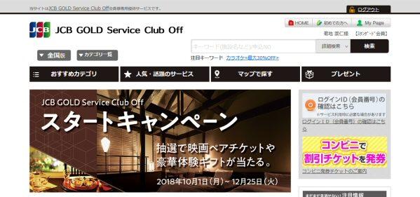 JCB、ゴールド以上で「JCB GOLD Service Club Off」の利用が可能に