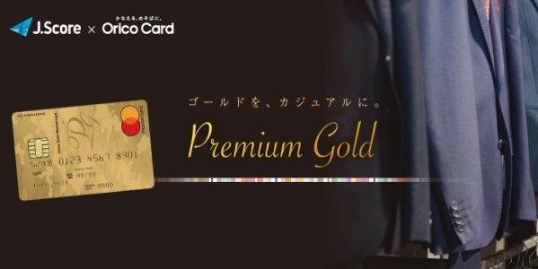 オリコ、J.Scoreが提供する「AIスコア・リワード」でPremium Goldの初年度の年会費優遇サービスを開始