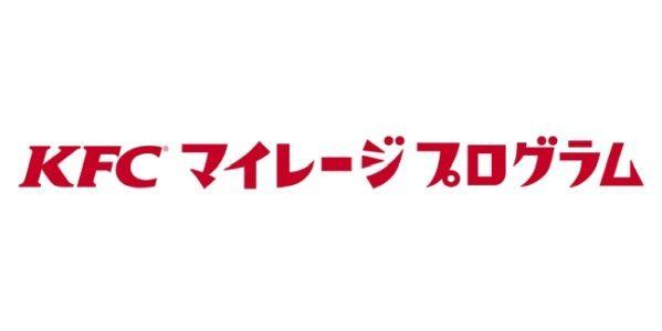 ケンタッキーフライドチキン公式アプリ「KFCマイレージプログラム」に新特典が追加 生涯チキンマイル数に応じてクーポン配信