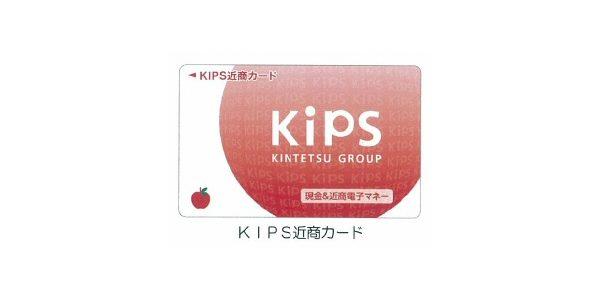 スーパーマーケットKINSHOおよび食品専門館ハーベスで「KIPS近商カード」を発行 自社電子マネーカードでの決済サービスを開始