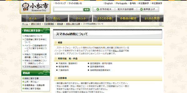 石川県小松市、市税などのクレジットカード納付を開始