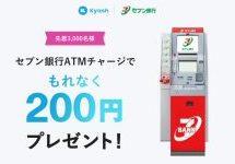 Kyash、セブン銀行ATMでのチャージを開始 先着で200円がプレゼントされるキャンペーンも実施