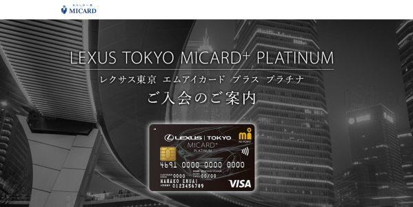 LEXUS TOKYO MICARD+ PLATINUM(レクサス東京 エムアイカード プラス プラチナ)が発行開始