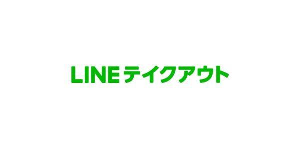 LINE、LINEポイントが貯まるテイクアウトサービス「LINEテイクアウト」を2019年春から開始