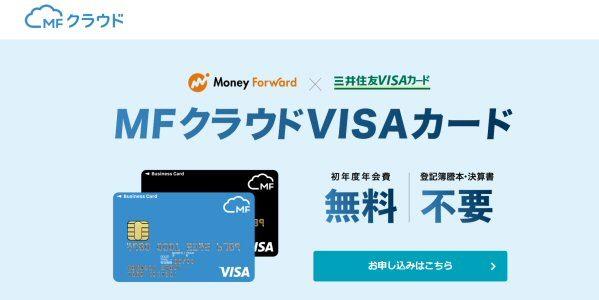 三井住友カードとマネーフォワード、中小企業・個人事業主向けの「MFクラウドVISAカード」を発行