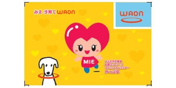 三重県のご当地WAON「みえ 子育てWAON」が発行