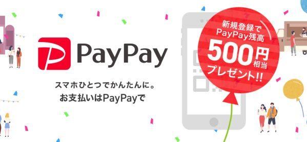 PayPay、QRコードやバーコードで決済できるサービスを開始