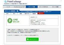 PointExchange、LINEポイントへのポイント交換を開始
