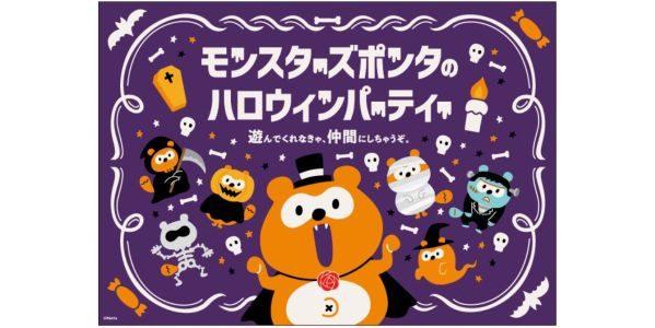 新宿高島屋でポンタの「モンスターズポンタCAFE」が誕生