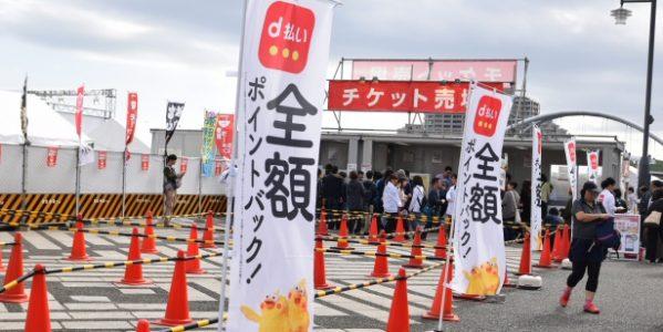 東京ラーメンショー2018では「d払い」がおトク! 5,000円まで全額ポイントバック!